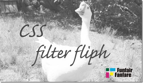 ホームページ制作 css filter fliph