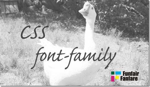 ホームページ制作 css font-family フォントファミリー