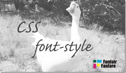 ホームページ制作 css font-style フォントスタイル