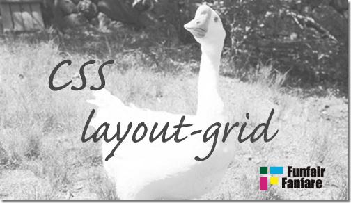 ホームページ制作 css layout-grid