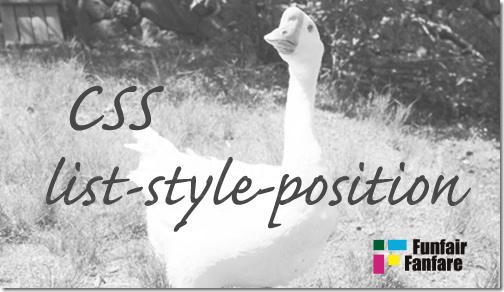 ホームページ制作 css list-style-position