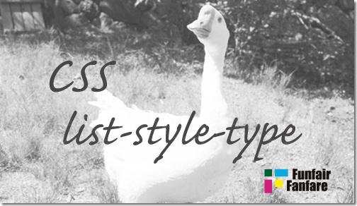 ホームページ制作 css list-style-type