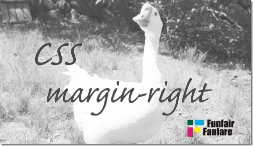 ホームページ制作 css margin-right マージンライト