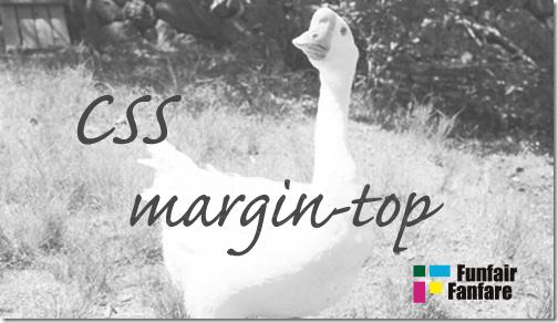 ホームページ制作 css margin-top マージントップ