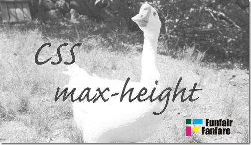 ホームページ制作 css max-height