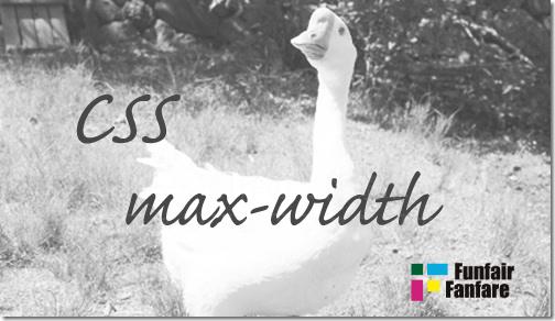 ホームページ制作 css max-width