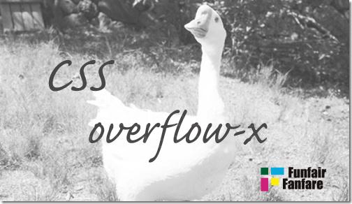 ホームページ制作 css overflow-x