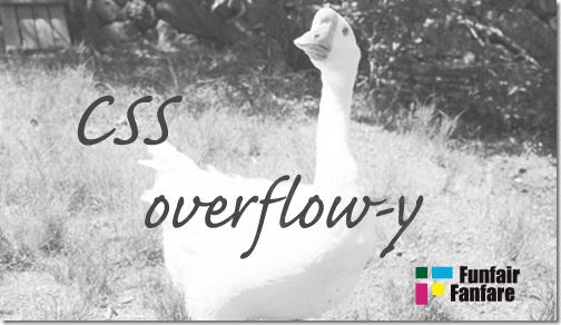ホームページ制作 css overflow-y