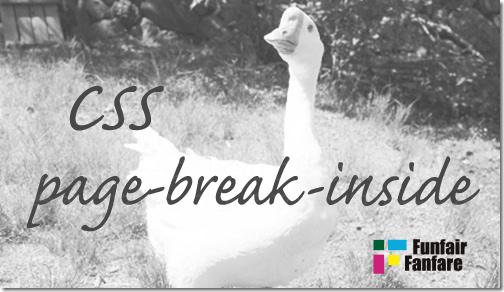 ホームページ制作 css page-break-inside