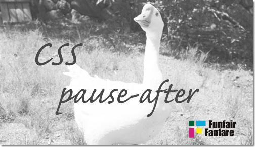 ホームページ制作 css pause-after ポーズアフター