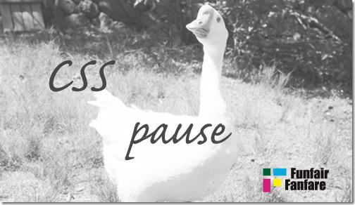 ホームページ制作 css pause ポーズ