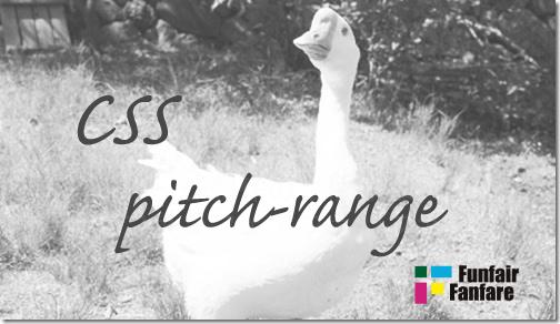 ホームページ制作 css pitch-range ピッチレンジ
