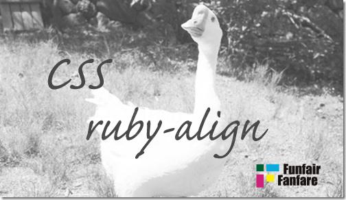 ホームページ制作 css ruby-align ルビアライン