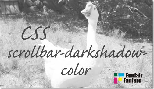 ホームページ制作 css scrollbar-darkshadow-color