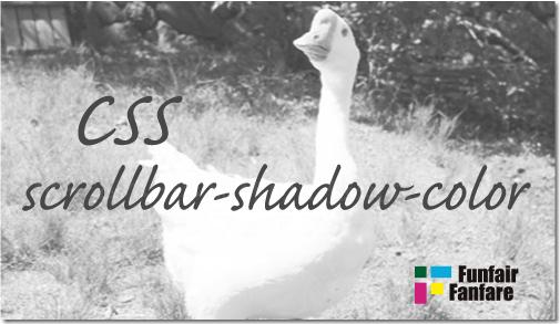 ホームページ制作 css scrollbar-shadow-color