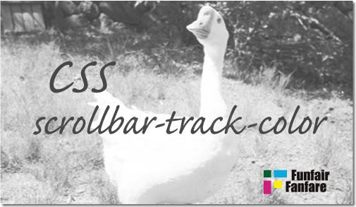 ホームページ制作 css scrollbar-track-color