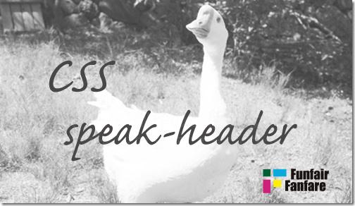 ホームページ制作 css speak-header スピークヘッダー
