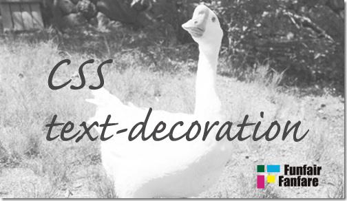 ホームページ制作 css text-decoration テキストデコレーション