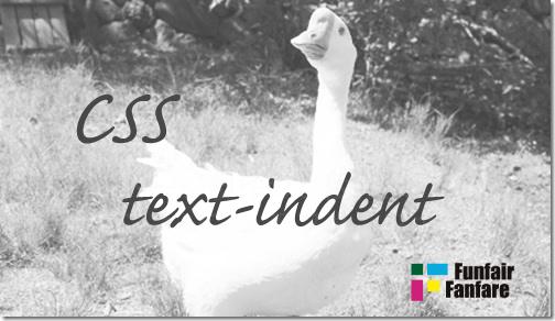 ホームページ制作 css text-indent テキストインデント