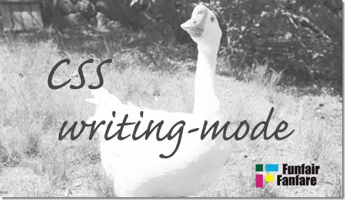 ホームページ制作 css writing-mode ライティングモード