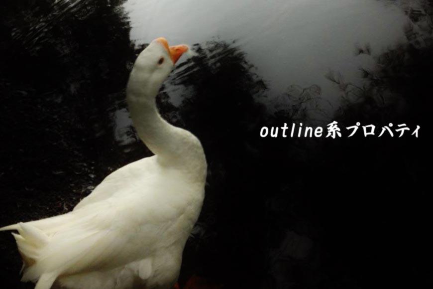 ホームページ制作 outline系プロパティ