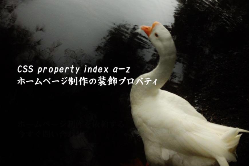 css property index a-z ホームページ制作の装飾プロパティ