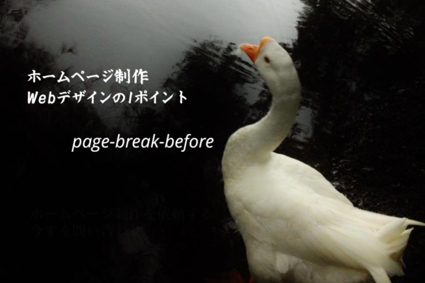 page-break-before ホームページ制作・ホームページ作成