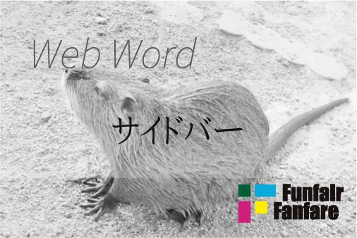 サイドバー(サイドカラム) Web制作|ホームページ制作