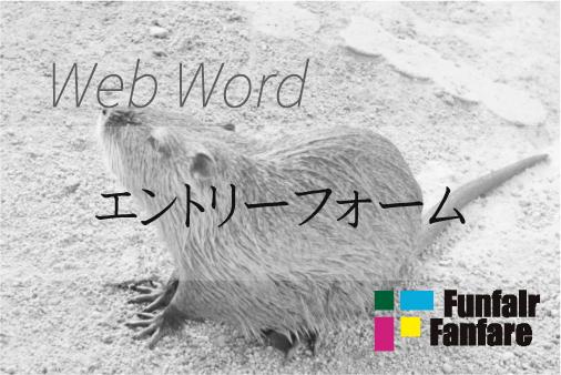 エントリーフォーム Web制作|ホームページ制作
