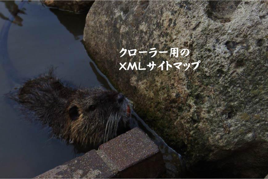 クローラー用のXMLサイトマップ