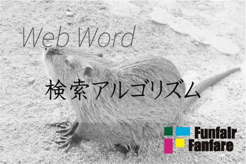 検索アルゴリズム Web制作|ホームページ制作