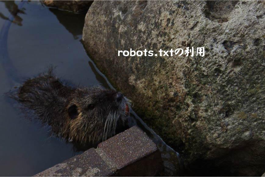 robots txtの利用 ホームページ制作・Web制作