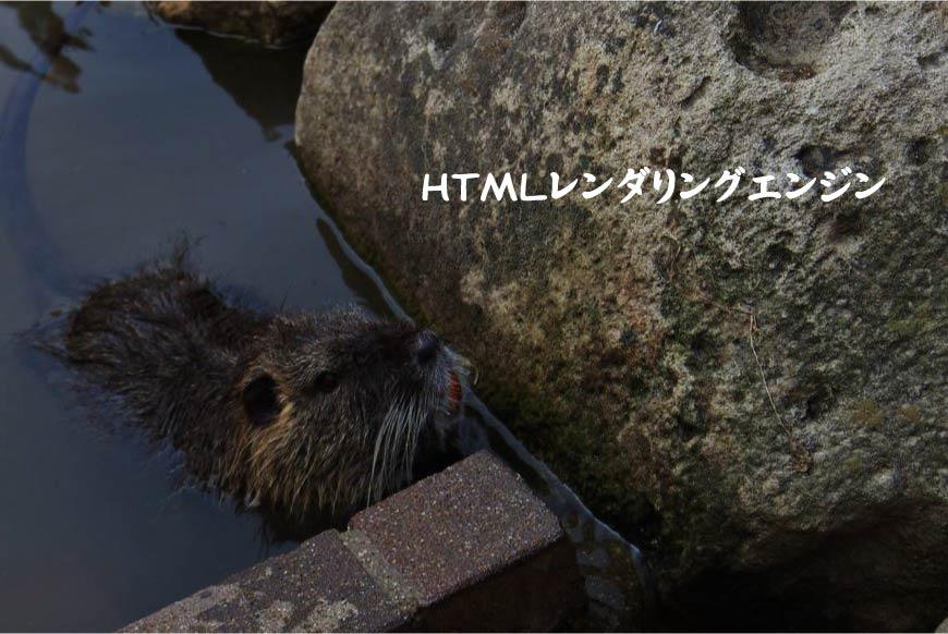 HTMLレンダリングエンジン Google Chrome ホームページ制作・Web制作