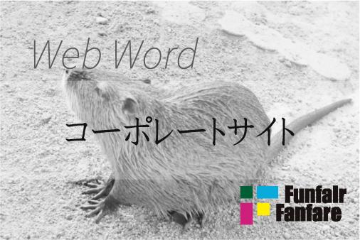 コーポレートサイト Web制作|ホームページ制作