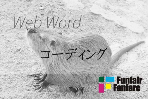 コーディング Web制作|ホームページ制作
