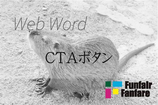 CTAボタン Web制作|ホームページ制作