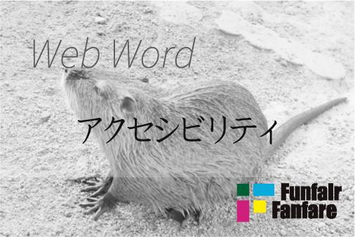 アクセシビリティ Web制作|ホームページ制作用語