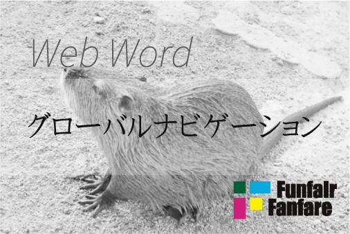 グローバルナビゲーション(グローバルリンク) Web制作|ホームページ制作