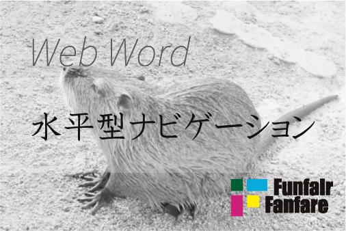 水平型ナビゲーション Web制作|ホームページ制作