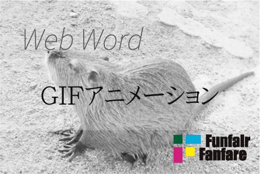 GIFアニメーション Web制作|ホームページ制作