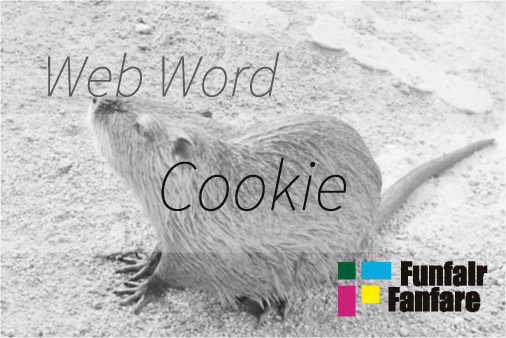 Cookie ホームページ制作用語