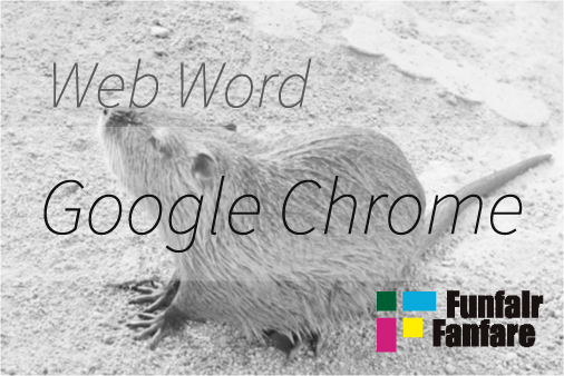 Google Chrome Web制作 ホームページ制作