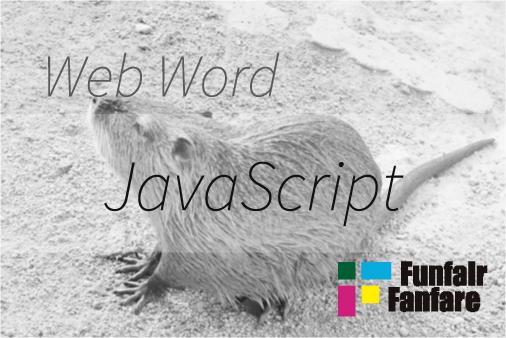 JavaScript ホームページ制作・Web制作