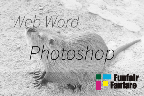 Photoshop Web制作|ホームページ制作