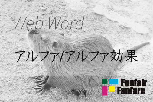 アルファ/アルファ効果 Web制作|ホームページ制作