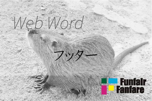 フッター(フッターメニュー)Web制作|ホームページ制作