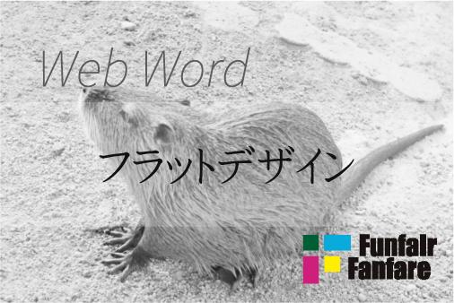 フラットデザイン Web制作|ホームページ制作