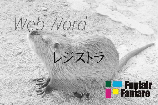 レジストラ Web制作|ホームページ制作