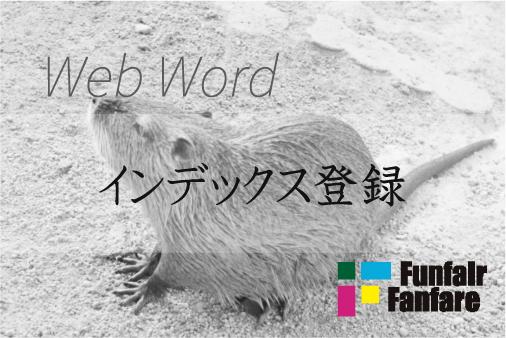 インデックス登録 Web制作|ホームページ制作