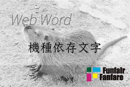 機種依存文字 Web制作|ホームページ制作